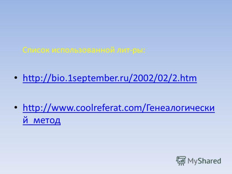 Список использованной лит-ры: http://bio.1september.ru/2002/02/2.htm http://www.coolreferat.com/Генеалогически й_метод http://www.coolreferat.com/Генеалогически й_метод