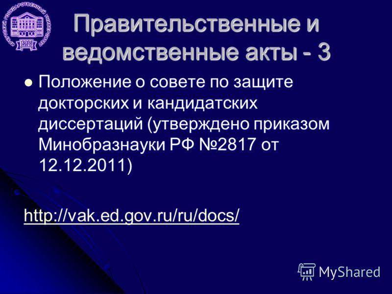 Правительственные и ведомственные акты - 3 Положение о совете по защите докторских и кандидатских диссертаций (утверждено приказом Минобразнауки РФ 2817 от 12.12.2011) Положение о совете по защите докторских и кандидатских диссертаций (утверждено при