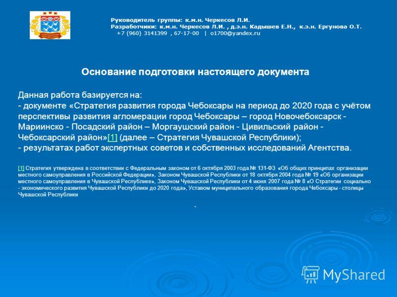 Руководитель группы: к.м.н. Черкесов Л.И. Разработчики: к.м.н. Черкесов Л.И., д.э.н. Кадышев Е.Н., к.э.н. Ергунова О.Т. +7 (960) 3141399, 67-17-00 | o1700@yandex.ru Основание подготовки настоящего документа Данная работа базируется на: - документе «С