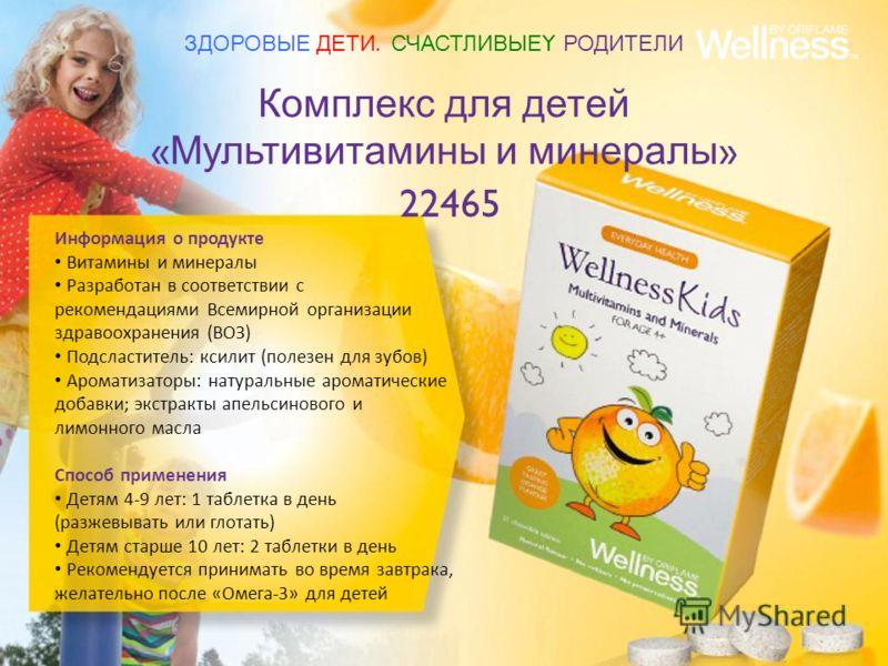 Комплекс для детей « Мультивитамины и минералы » 22465 Информация о продукте Витамины и минералы Разработан в соответствии с рекомендациями Всемирной организации здравоохранения (ВОЗ) Подсластитель: ксилит (полезен для зубов) Ароматизаторы: натуральн