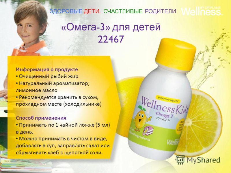 Информация о продукте Очищенный рыбий жир Натуральный ароматизатор; лимонное масло Рекомендуется хранить в сухом, прохладном месте (холодильнике) Способ применения Принимать по 1 чайной ложке (5 мл) в день. Можно принимать в чистом в виде, добавлять