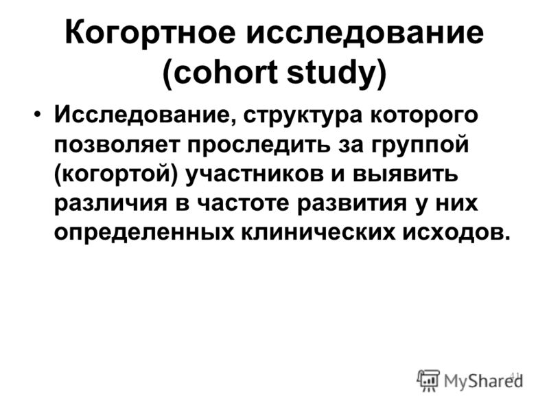41 Когортное исследование (cohort study) Исследование, структура которого позволяет проследить за группой (когортой) участников и выявить различия в частоте развития у них определенных клинических исходов.
