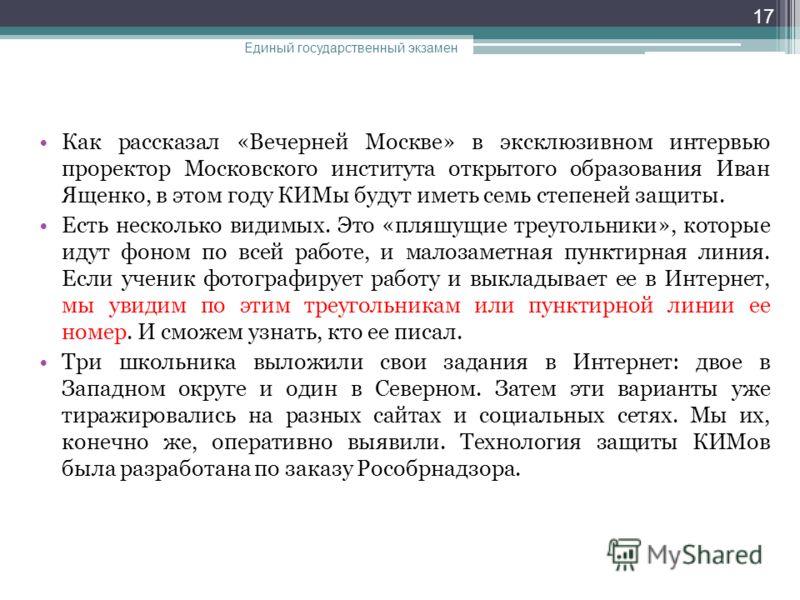 Как рассказал «Вечерней Москве» в эксклюзивном интервью проректор Московского института открытого образования Иван Ященко, в этом году КИМы будут иметь семь степеней защиты. Есть несколько видимых. Это «пляшущие треугольники», которые идут фоном по в