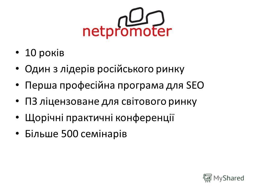 10 років Один з лідерів російського ринку Перша професійна програма для SEO ПЗ ліцензоване для світового ринку Щорічні практичні конференції Більше 500 семінарів