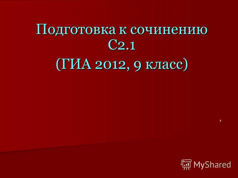 Подготовка к сочинению С2.1 (ГИА 2012, 9 класс),