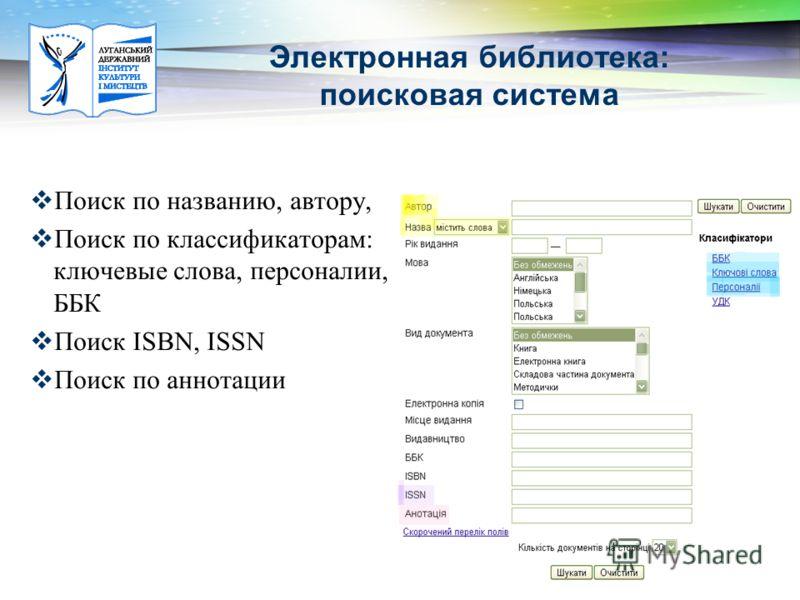 www.themegallery.com Электронная библиотека: поисковая система Поиск по названию, автору, Поиск по классификаторам: ключевые слова, персоналии, ББК Поиск ISBN, ISSN Поиск по аннотации