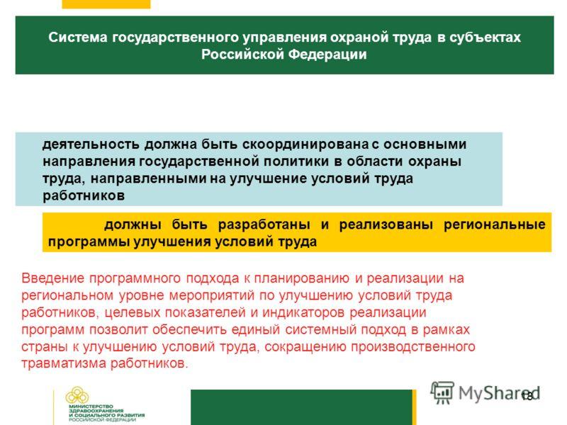 18 Система государственного управления охраной труда в субъектах Российской Федерации деятельность должна быть скоординирована с основными направления государственной политики в области охраны труда, направленными на улучшение условий труда работнико
