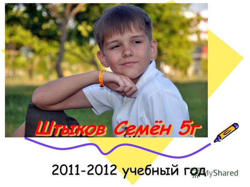 2011-2012 учебный год Штыков Семён 5г