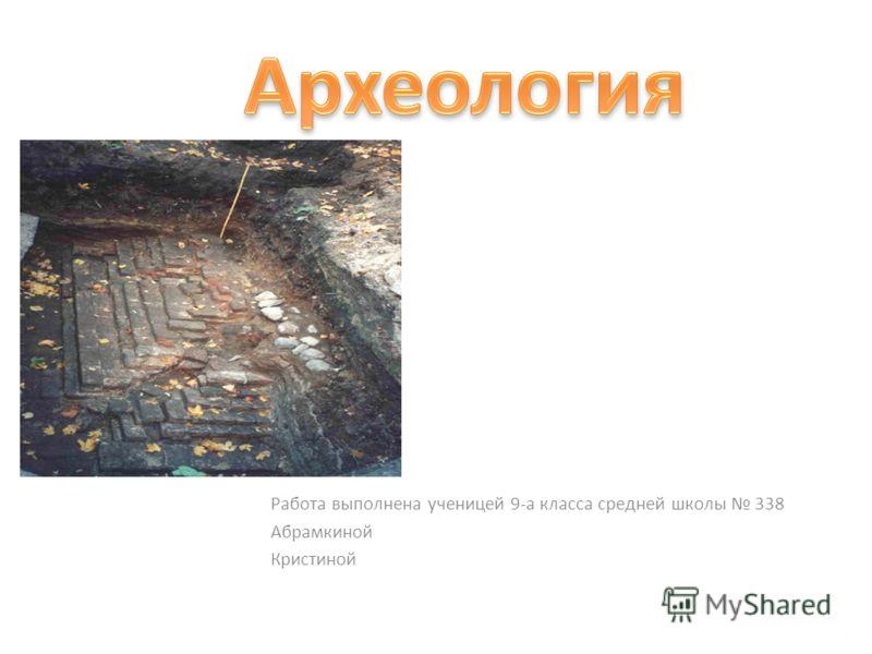 Работа выполнена ученицей 9-а класса средней школы 338 Абрамкиной Кристиной