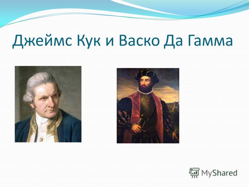 Джеймс Кук и Васко Да Гамма