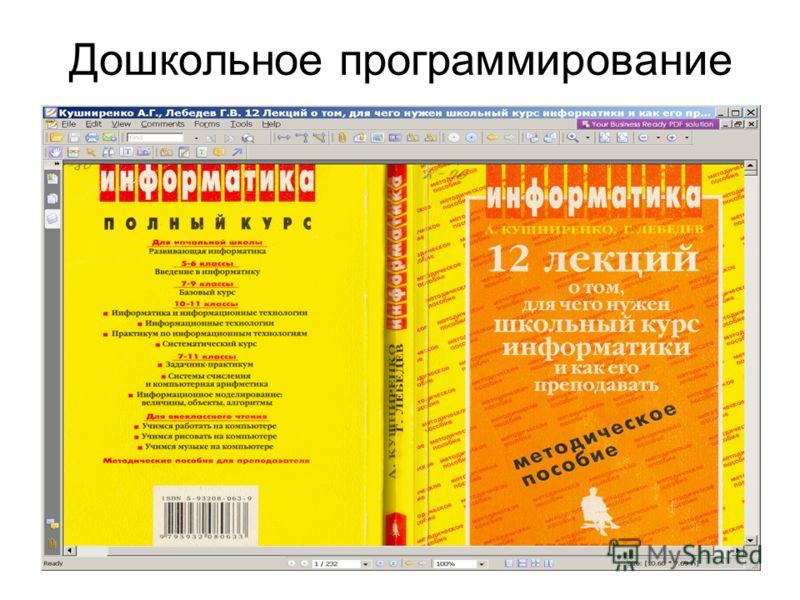 НИИСИ РАН1 Дошкольное программирование