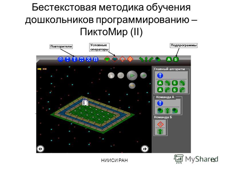 НИИСИ РАН13 Бестекстовая методика обучения дошкольников программированию – ПиктоМир (II)