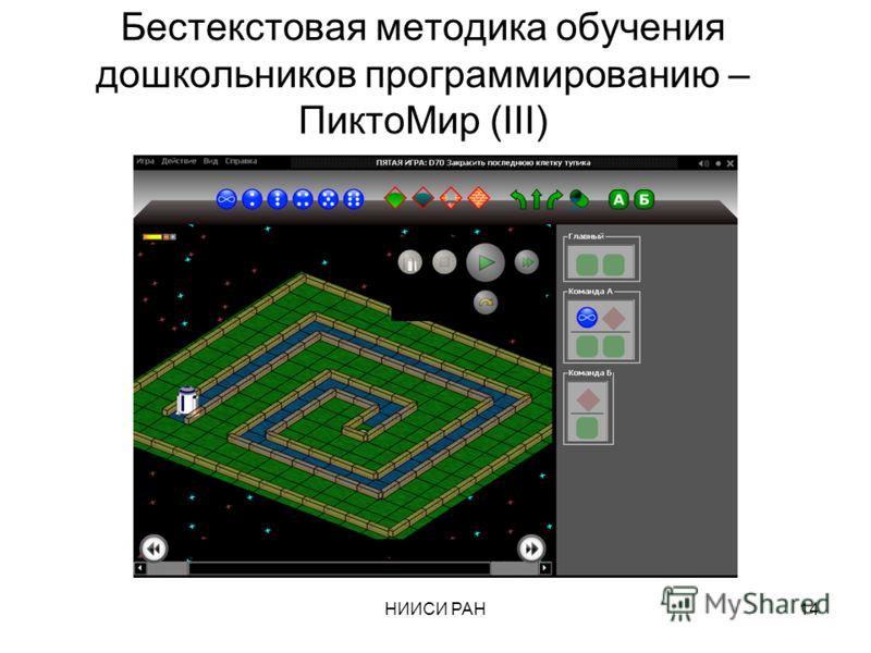 НИИСИ РАН14 Бестекстовая методика обучения дошкольников программированию – ПиктоМир (III)