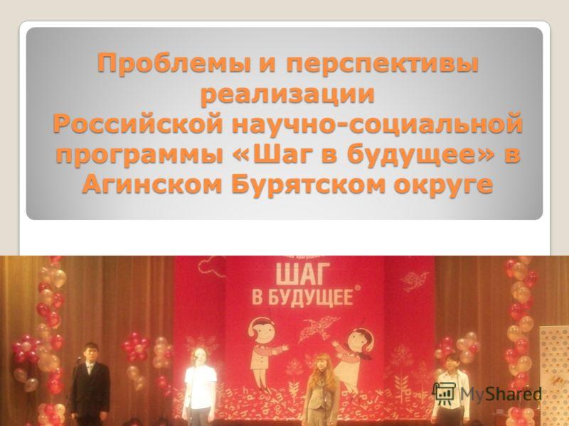 Проблемы и перспективы реализации Российской научно-социальной программы «Шаг в будущее» в Агинском Бурятском округе