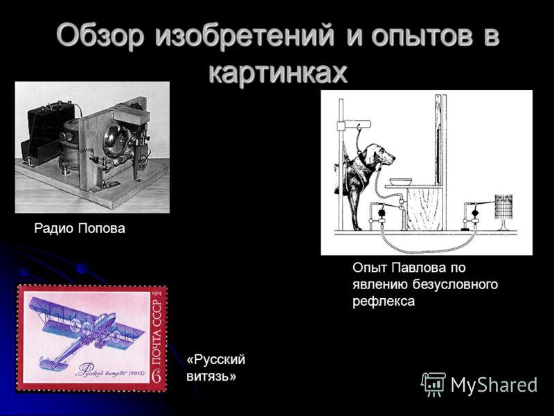 Обзор изобретений и опытов в картинках Радио Попова Опыт Павлова по явлению безусловного рефлекса «Русский витязь»