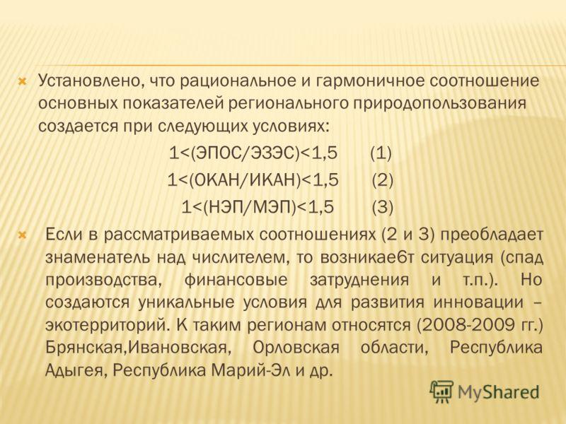 Установлено, что рациональное и гармоничное соотношение основных показателей регионального природопользования создается при следующих условиях: 1