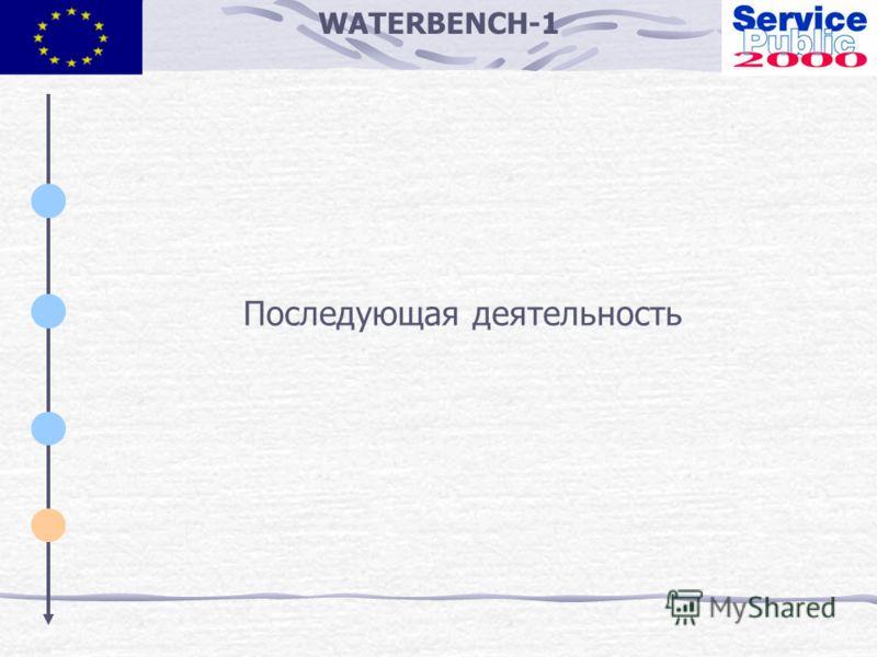 WATERBENCH-1 Последующая деятельность
