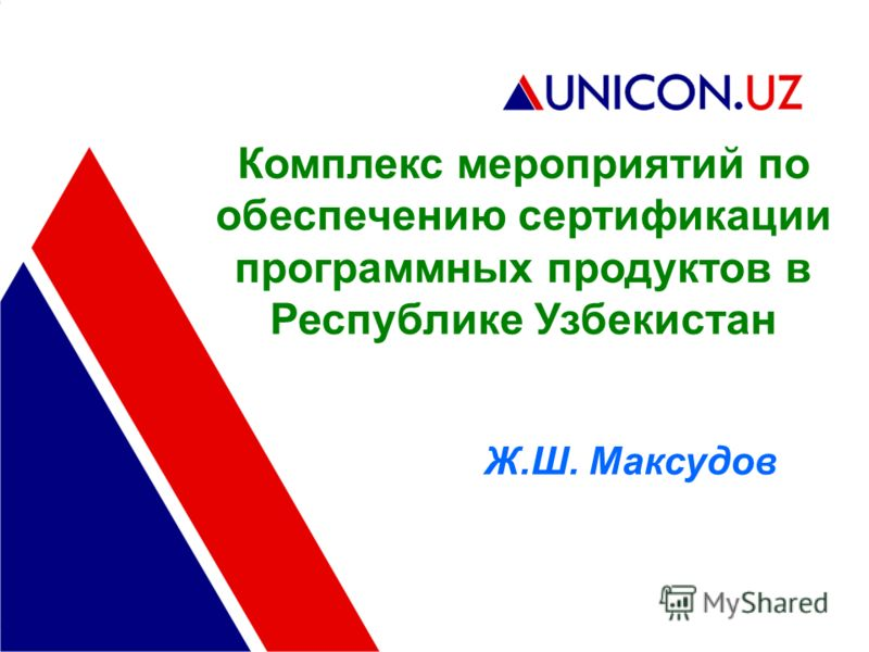 Комплекс мероприятий по обеспечению сертификации программных продуктов в Республике Узбекистан Ж.Ш. Максудов