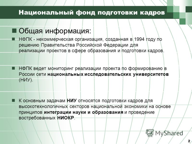 2 Национальный фонд подготовки кадров Общая информация: НФПК - некоммерческая организация, созданная в 1994 году по решению Правительства Российской Федерации для реализации проектов в сфере образования и подготовки кадров. НФПК ведет мониторинг реал