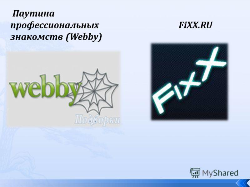 Паутина профессиональных знакомств (Webby) FiXX.RU