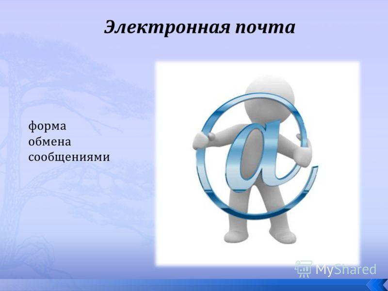 Электронная почта форма обмена сообщениями