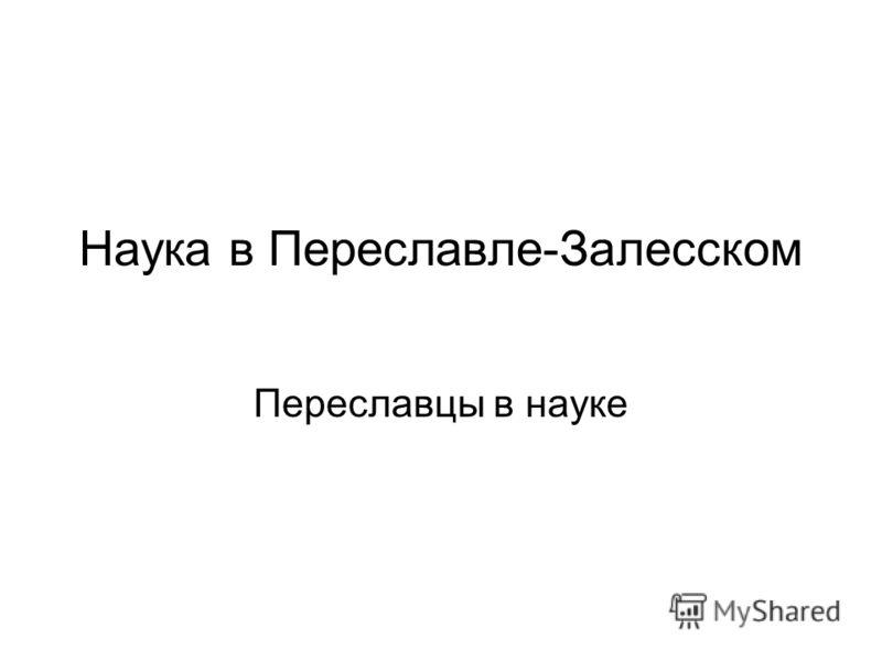 Наука в Переславле-Залесском Переславцы в науке