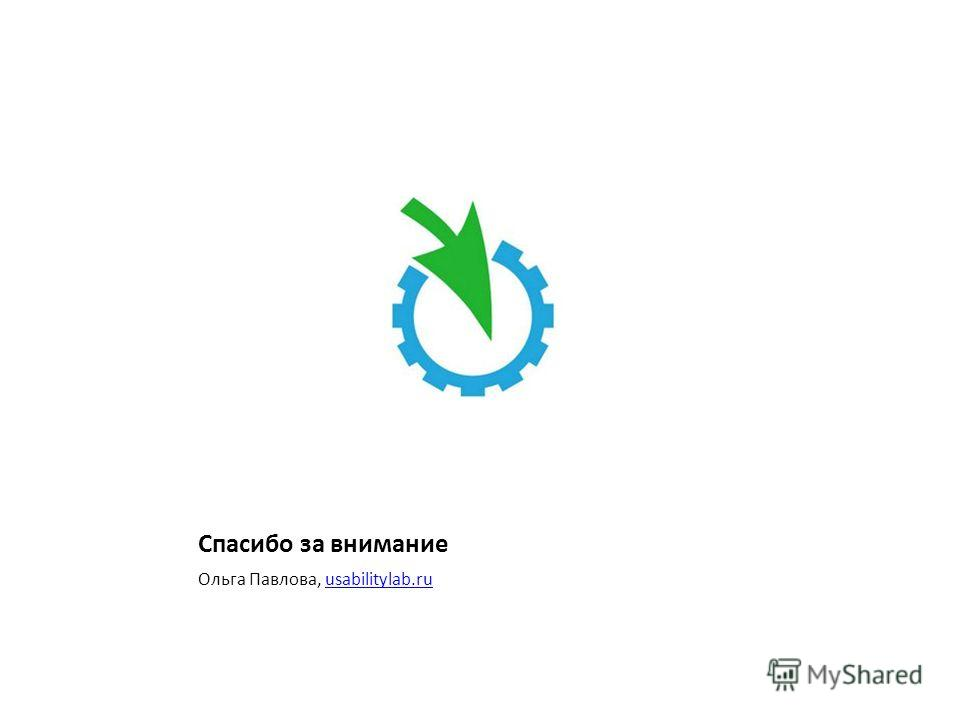Спасибо за внимание Ольга Павлова, usabilitylab.ruusabilitylab.ru