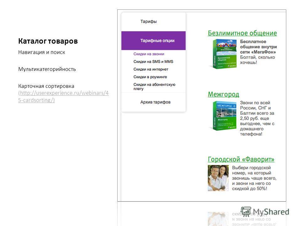 Каталог товаров Навигация и поиск Мультикатегорийность Карточная сортировка (http://userexperience.ru/webinars/4 5-cardsorting/)