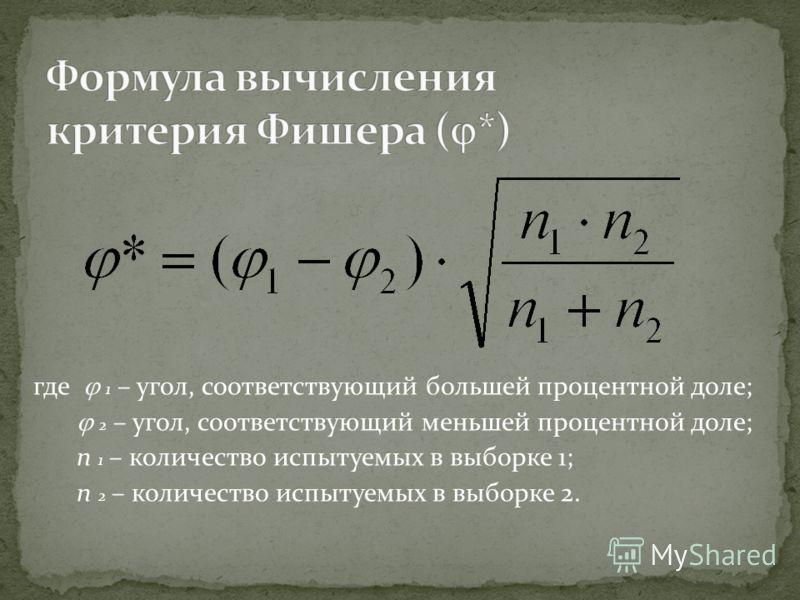 где 1 – угол, соответствующий большей процентной доле; 2 – угол, соответствующий меньшей процентной доле; n 1 – количество испытуемых в выборке 1; n 2 – количество испытуемых в выборке 2.