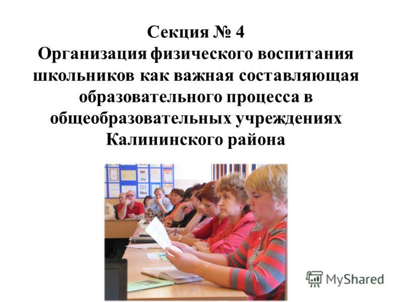 Секция 4 Организация физического воспитания школьников как важная составляющая образовательного процесса в общеобразовательных учреждениях Калининского района