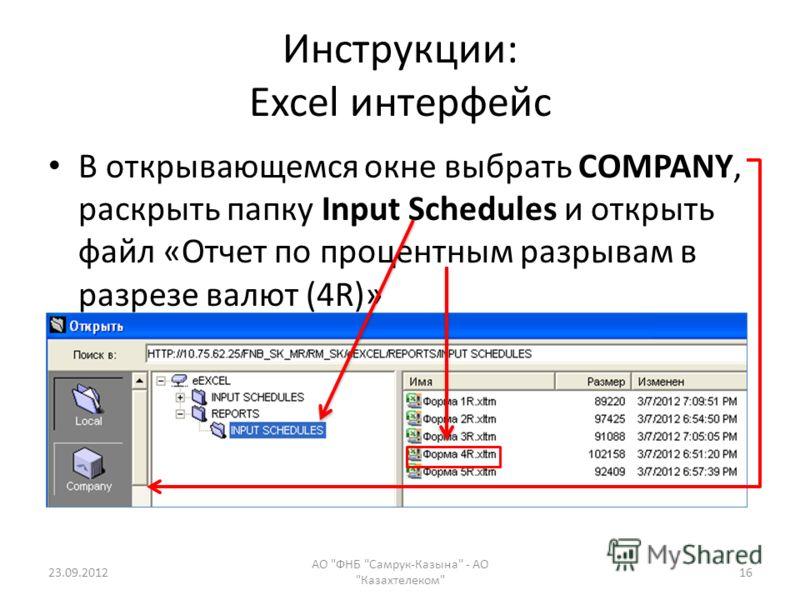 Инструкции: Excel интерфейс В открывающемся окне выбрать COMPANY, раскрыть папку Input Schedules и открыть файл «Отчет по процентным разрывам в разрезе валют (4R)» 23.09.2012 АО ФНБ Самрук-Казына - АО Казахтелеком 16