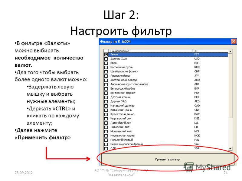 Шаг 2: Настроить фильтр 23.09.2012 АО