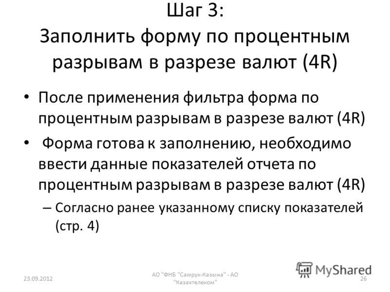 Шаг 3: Заполнить форму по процентным разрывам в разрезе валют (4R) После применения фильтра форма по процентным разрывам в разрезе валют (4R) Форма готова к заполнению, необходимо ввести данные показателей отчета по процентным разрывам в разрезе валю