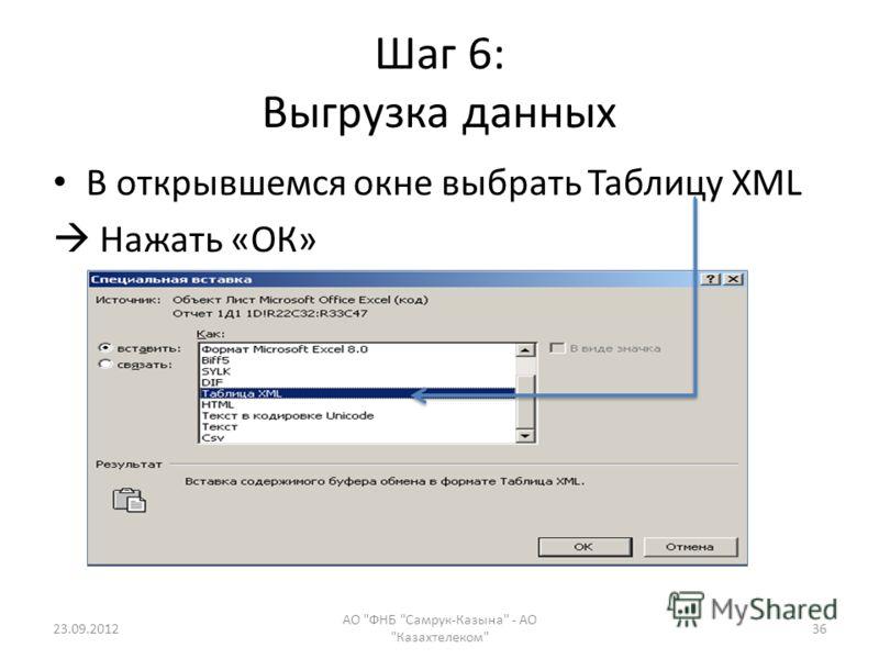 Шаг 6: Выгрузка данных В открывшемся окне выбрать Таблицу XML Нажать «ОК» 23.09.2012 АО ФНБ Самрук-Казына - АО Казахтелеком 36