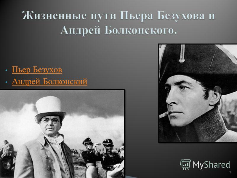 1 Пьер Безухов Андрей Болконский