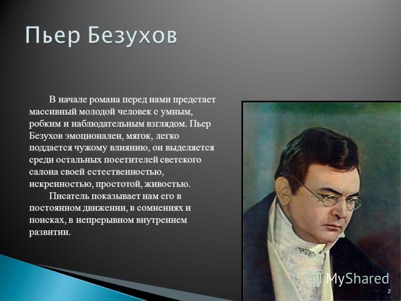 Андрей болконский что сделал
