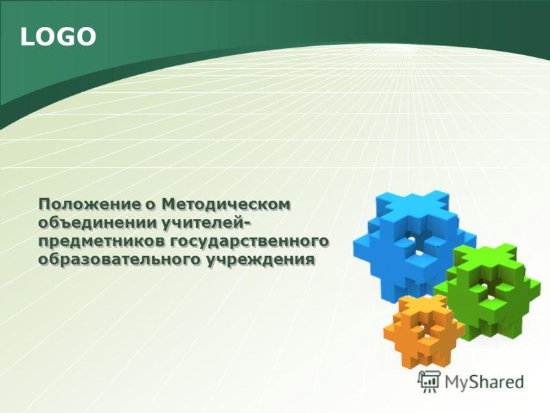 LOGO Положение о Методическом объединении учителей- предметников государственного образовательного учреждения