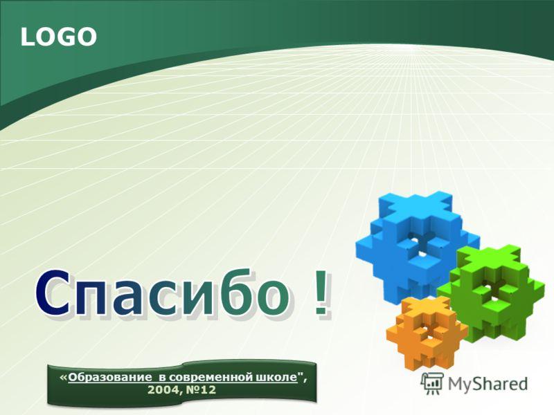 LOGO «Образование в современной школе, 2004, 12