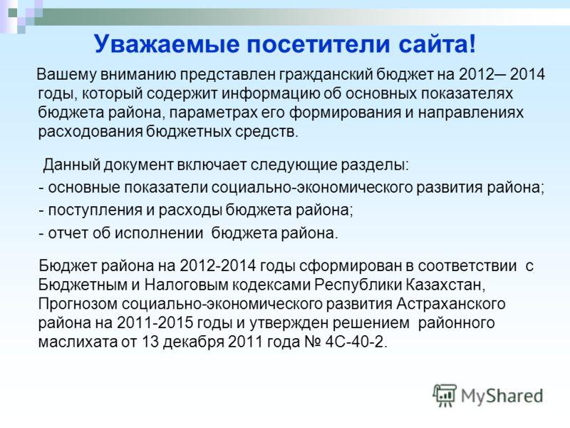 Уважаемые посетители сайта! Вашему вниманию представлен гражданский бюджет на 2012 2014 годы, который содержит информацию об основных показателях бюджета района, параметрах его формирования и направлениях расходования бюджетных средств. Данный докуме