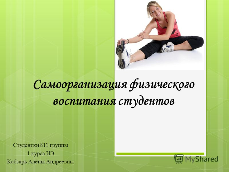 Самоорганизация физического воспитания студентов Студентки 811 группы 1 курса ИЭ Кобзарь Алёны Андреевны