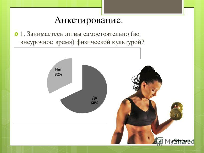 Анкетирование. 1. Занимаетесь ли вы самостоятельно (во внеурочное время) физической культурой?