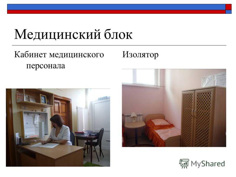 Медицинский блок Кабинет медицинского персонала Изолятор