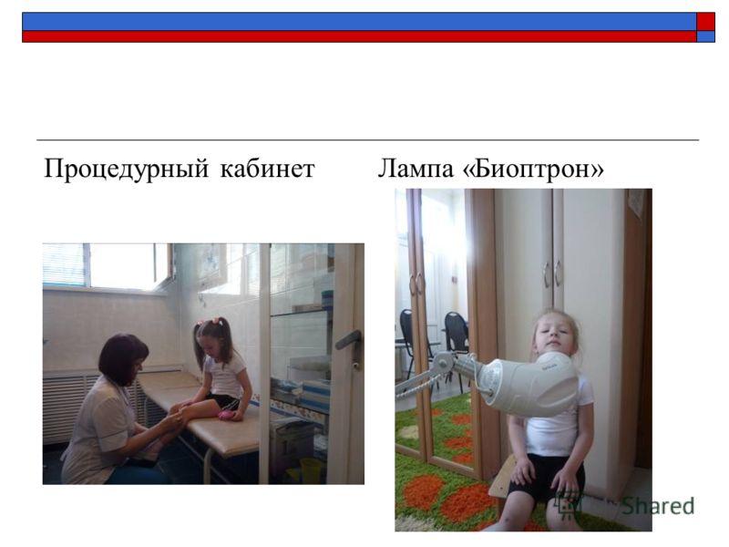Процедурный кабинет Лампа «Биоптрон»