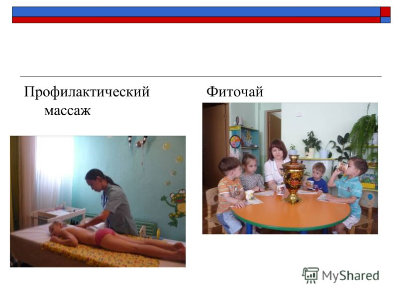 Профилактический массаж Фиточай