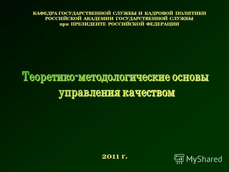 КАФЕДРА ГОСУДАРСТВЕННОЙ СЛУЖБЫ И КАДРОВОЙ ПОЛИТИКИ РОССИЙСКОЙ АКАДЕМИИ ГОСУДАРСТВЕННОЙ СЛУЖБЫ при ПРЕЗИДЕНТЕ РОССИЙСКОЙ ФЕДЕРАЦИИ 2011 г.