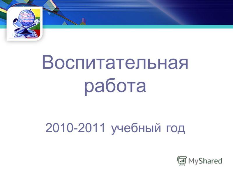 Воспитательная работа 2010-2011 учебный год