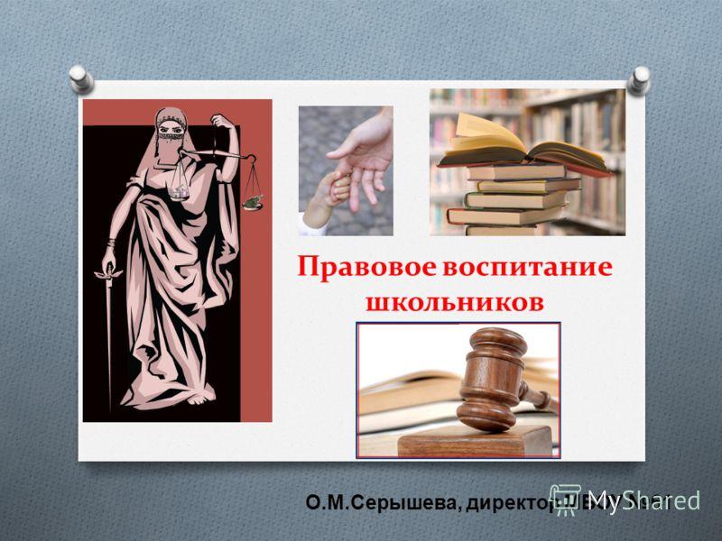 Правовое воспитание школьников О. М. Серышева, директор МБОУ 61