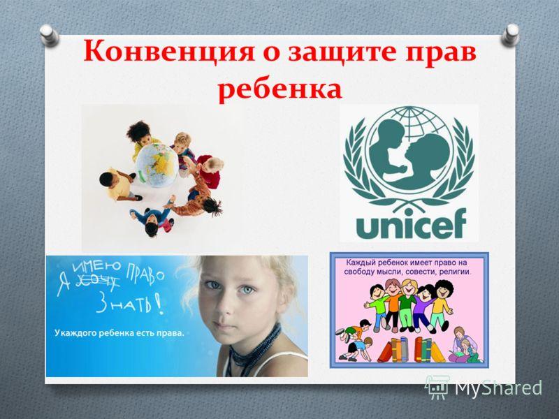 Конвенция о защите прав ребенка