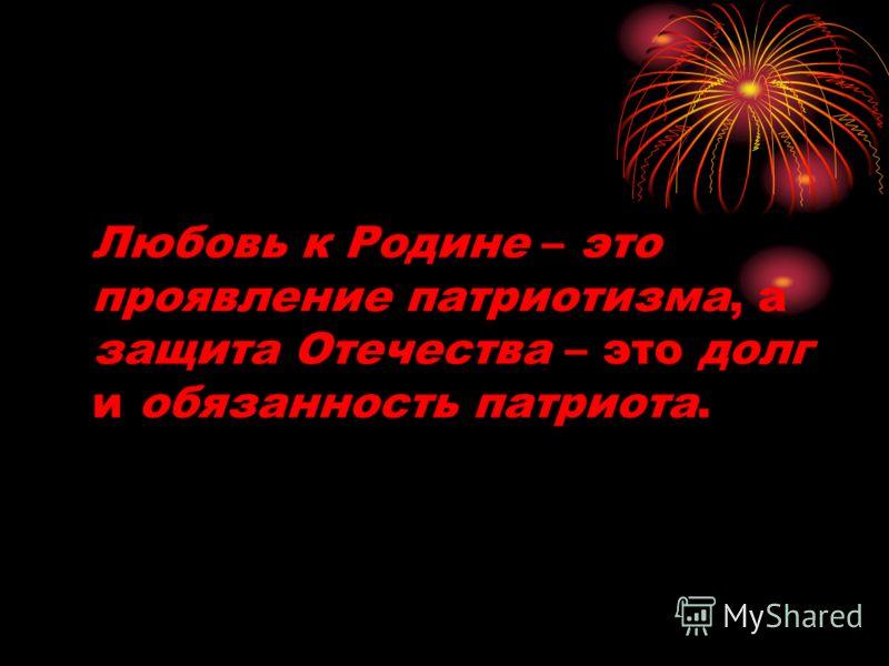 Любовь к Родине – это проявление патриотизма, а защита Отечества – это долг и обязанность патриота.