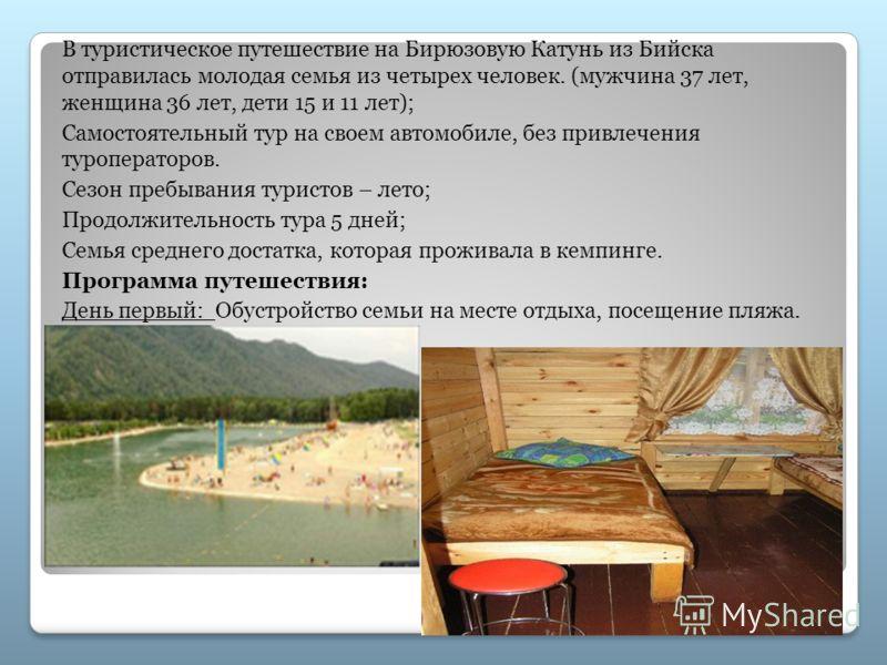 В туристическое путешествие на Бирюзовую Катунь из Бийска отправилась молодая семья из четырех человек. (мужчина 37 лет, женщина 36 лет, дети 15 и 11 лет); Самостоятельный тур на своем автомобиле, без привлечения туроператоров. Сезон пребывания турис